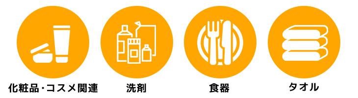 化粧品・コスメ関連・洗剤・食器・タオル